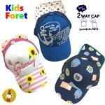 KidsForet【キッズフォーレ】日除け付きキャップCAP帽子