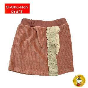 【SiShuNon/SKAPE】 シシュノン エスケープ コ—ディユロイタイト スカート(90cm-130cm)