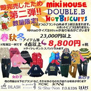 ミキハウス【mikiHOUSE】ダブルB・ホットビスケッツ ブランドミックス お得 数量限定 福袋 (80-130cm)