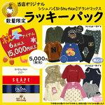 シシュノン【Shi・Shu・Non】ブランドミックスお得秋冬ラッキーパック福袋(90cm〜130cm)(男女)