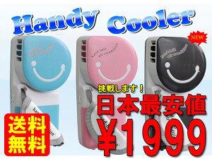 朝ズバ!で紹介されたハンディ冷風扇 扇風機より冷たい風が出ます