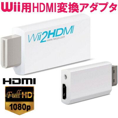 Wii用映像変換アダプタ HDMI変換アダプタ【送料無料&楽天最安値】売れてます!2012最新版 Wiiの...