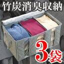 春の新生活応援キャンペーン!衣替えに大活躍の、竹炭衣類整理袋の登場です!★【送料無料】《3...