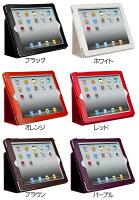 【送料無料最】世界で売れてます!新しいiPad(第3世代)にも対応した高級感あふれるiPad2/iPad第3世代用スタンド機能付レザータイプケースカバー新iPad/iPad3高級ベロア素材本革レザータイプ素材11色カラー豊富でスマートに持ち運べる