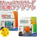 【送料無料】手持ちのメモリカードがコンパクトフラッシュに早替わり!CFカード変換アダプタ シリーズ SD(MMC)/SDHC/SDXC 最大64GB microSD(TF)/microSDHC 最大32GB メモリ対応可能 4GB/8GB/16GB/32GB/64GB デジタルカメラ 一眼レフカメラ ビデオ 】