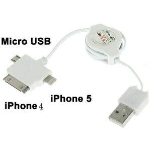 【送料無料】これは便利!3in1 Lightningコネクタ/Dockコネクタ/microUSB端子の三位一体 充電可能 リール式伸縮USBケーブル iPhone5/iPhone4S/iPhone3GS/iPad2/iPad mini/iPod touch/iPod nano/Apple iOS/Android携帯スマートフォン各種対応!即納可能です!!
