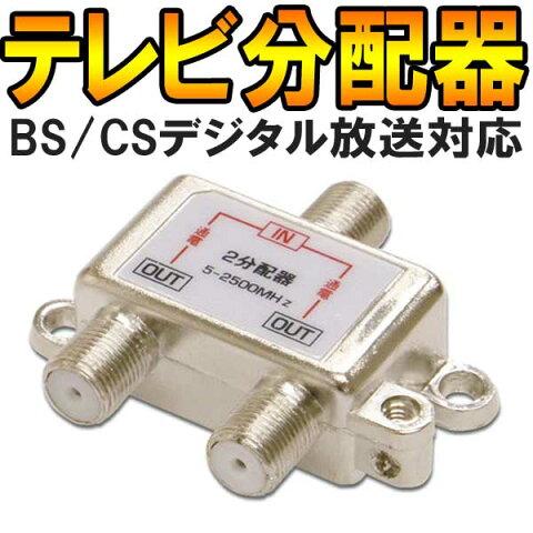 [送料無料]テレビアンテナを複数受信機で共有できます簡易タイプ アンテナ分配器 2分配 地上/BS/CSデジタル放送対応 全端子通電 5〜2500MHz コネクタ形状 入力: F型 メス 出力: F型 メスx2 テレビアンテナ信号を2分配します[CW-147TV]