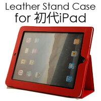 【送料無料】[初代]世界で売れてます!高級感あふれるiPad(第1世代)用スタンド機能付レザータイプケースカバー新iPad/iPad3高級ベロア素材本革レザータイプ素材11色カラー豊富でスマートに持ち運べる