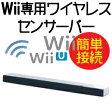 [送料無料]あっという間にワイヤレス任天堂 Nintendo Wii/Wii U兼用 無線ワイヤレスセンサーバー 使い方は簡単 Wiiからセンサーバーの線を抜いて ワイヤレスセンサーバーに電池を入れてスイッチON