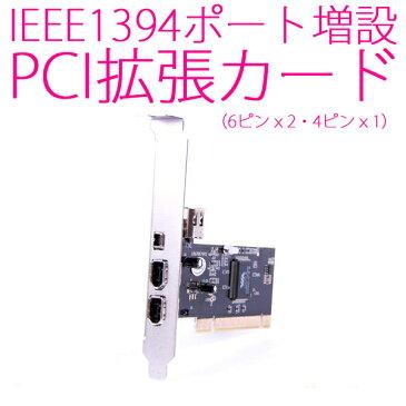 [送料無料]高速シリアルバス規格IEEE1394(FireWire/i.LINKアイリンク/DV端子6ピンx2・4ピンx1)PCI拡張増設カードコンピュータ周辺機器ハードディスクドライブCD-RドライブDVDドライブBlu-rayドライブMOドライブメモリーカードリーダーwindows2000/XP/Vista/7/8/8.1/10対応