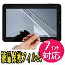 [送料無料][約15.3 x約9cm]7インチ タブレットPC端末用 アンドロイド(Android) 端末 汎用 液晶 画面 保護 フィルム シート Google Nexus 7/ASUS MeMO Pad HD7 ME173-16/iPad mini Retina/LaVie Tab S/ICONIA A1-830/ASUS Fonepad 7/Kindle Fire HD/Slate7 Extreme