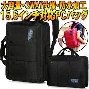 パソコン タブレット リュック ハンズフリー ノートパソコンキャリングバッグ ショルダーバッグ レディース ビジネス カジュアル