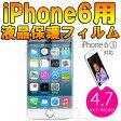 【送料無料】アイフォン6 iPhone6/6S 4.7インチモデル 液晶保護フィルム シート Softbank(ソフトバンク) au(エーユー) docomo(ドモコ)対応 汚れ指紋が目立たないスクリーンプロテクター 液晶画面保護フィルム Apple アイフォン6 iPhone6/6S アイフォンケースカバー スマホ