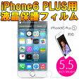 【送料無料】アイフォン6iPhone6/6SPLUS5.5インチモデル液晶保護フィルムシートSoftbank(ソフトバンク)au(エーユー)docomo(ドモコ)対応汚れ指紋が目立たないスクリーンプロテクター液晶画面保護フィルムAppleアイフォン6iPhone6/6Sアイフォンケースカバースマホ