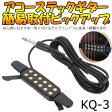 【送料無料】アコースティックギターをエレアコに!アコースティックギター ガットギター クラシックギター兼用ピックアップ マグネットピックアップ 簡単取り付け 穴開け加工不要 シールド一体型簡単アンプ接続 初心者 練習 路上 ライブ[Acoustic Guitar Pickup KQ-3]