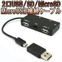 [送料無料][2USB+SD/TF USB変換アダプター付属]OTG MicroUSB対応 充電ポート付 2ポートUSBハブ SD/microSDメモリーカード読込 スマホ タブレット アンドロイド Android windows 中華タブレット 充電しながらUSBメモリやマウス・キーボードなどのUSB機器が使える
