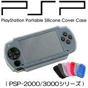プレイステーションポータブル PlayStation シリコン ソフトカバーケース