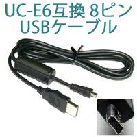 【送料無料最】ニコン製デジカメ用UC-E6互換8ピンUSBケーブル【smtb-s】【YDKG-f】