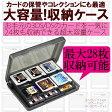 ■【送料無料】[最大28枚収納]ニンテンドー3DS用/2DS/DS用カード/SD/microSDが収納可能なカードケース 大容量なのに薄型軽量 クリア素材で収納したままゲームタイトル確認可能 ソフト出し入れも簡単 Nintendo 3DSLL/3DS/DSi/DSLite[カラー:クリア/ブラック/ブルー/ピンク]
