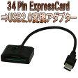 [送料無料][ExpressCard規格34mm対応]エクスプレス 変換カード Express Card USB 2.0 ケーブル エクスプレス カード USB 2.0 ポート 接続 変換 アダプタ PC パソコン本体接続 34pin express 拡張スロット インターフェースカード 変換アダプター