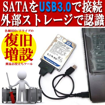 [送料無料][高速USB3.0対応]HDD救済/再活用の簡易版USB3.0/2.0変換ケーブル [2.5インチ 3.5インチ ハードディスク 外付 内蔵HDD SSD SATA接続 自作パソコン PC保存データ移行 Windows Server XP Vista 7 8 10 外部ストレージ リムーバルディスク追加 電源供給用コネクタ付]