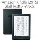 [送料無料]Amazon(アマゾン) Kindle (2016)用 柔...