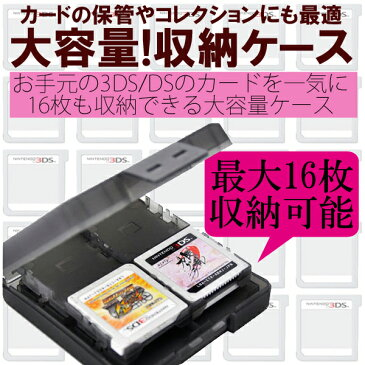 ■[送料無料][ソフト16枚収納]ニンテンドー3DS用/2DS/DS用カードを収納可能なカードケース 大容量なのに薄型軽量 クリア素材で収納したままゲームのタイトルが確認可能 ソフト出し入れも簡単 Nintendo 3DSLL/3DS/DSi/DSLite[カラー:クリア/ブラック/ブルー/ピンク]