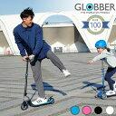 【送料無料&ポイント10倍】GLOBBER グロッバー フロー/フォーダブル ファーストスクーター 長く使える ...