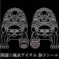 【開運】風水アイテム「獅子シール」