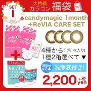 キャンマジ candymagic カラコン
