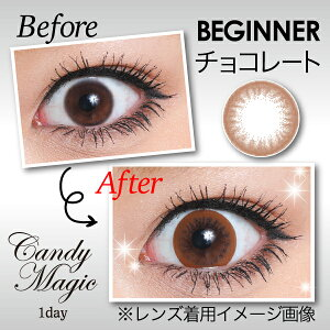 【SALE】candymagic1day《BEGINNERチョコレート》ビギナーチョコレート度あり/度なし1箱10枚入り