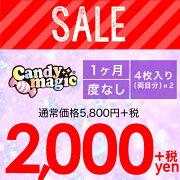 ポイント キャンマジカラコン キャンディー マジック candymagic ダレノガレ