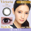 【キャンマジ公式】ヴィクトリア ワンデー BLACK (ブラック) 1...