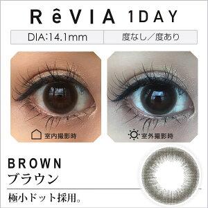 【2箱購入で+1箱】ReVIA1day/CIRCLE10枚入り[レヴィアワンデー度なし度あり大人カラコン安室奈美恵]