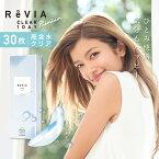 あす楽 ReVIA CLEAR 1day 高含水 1箱30枚入/単品【送料無料】 コンタクトレンズ ワンデー 度あり クリアレンズ レヴィア 度あり クリアコンタクトレンズ ソフトコンタクトレンズ 通常 1日使い捨て ローラ ROLA キャンマジ公式 紫外線対策 UVカット