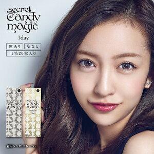 【キャンマジ公式】シークレットキャンディーマジックワンデー20枚入り全16種【カラコン度あり度なし1day14.5mm板野友美ともちん】