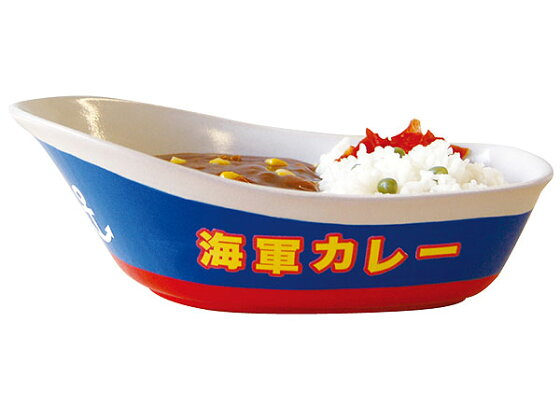 海軍カレー皿★アメリカ雑貨★アメリカン雑貨