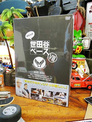 所さんの世田谷ベース8DVD-BOXセット3枚組 ■ アメリカ雑貨 アメリカン雑貨