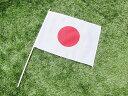 日本国旗のスティックフラッグ(Lサイズ) ■ みんなが憧れる部屋に大改造! 自慢の逸品なり! アメリカ雑貨 アメリカン雑貨 フラッグ 旗 壁飾り イン