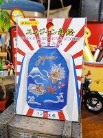 ミリタリースカジャンデカール(ドラゴン)■アメリカ雑貨アメリカン雑貨アメ雑貨アメ雑