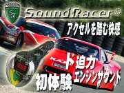 ヨーロッパ ソケット サウンド レーサー エンジン フェラーリ SoundRacer アメリカ アメリカン