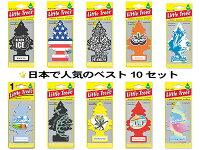 リトルツリー(日本で人気のベスト10セット)★アメリカ雑貨★アメリカン雑貨