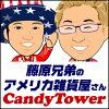 アメリカ雑貨通販キャンディタワー