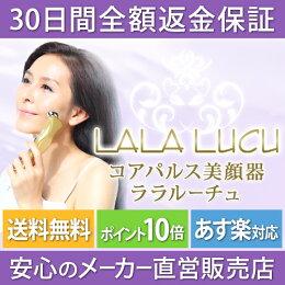 杉本彩さんプロデュースの美顔器ララルーチュ
