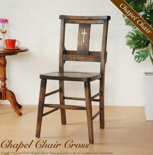 チャーチチェア クロス cross アンティーク チェア 椅子 CC-0007 ダイニングチェア レトロ ブラウ...
