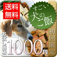 チキン&馬肉ミートローフを1000円ポッキリでお試しいただけます。毎日の食卓にワンちゃんが喜...