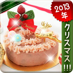 可愛いピンクのミニハートのクリスマスケーキ、こだわって無添加・手作りしています。犬用クリ...