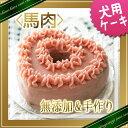 元祖お肉のケーキ!お誕生日やお祝いにとっても華やかでかわいらしいハートのほのかなピンク色...
