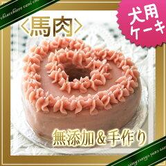 元祖お肉のケーキ!お誕生日やお祝いにとっても華やかでかわいらしいハートのほのかなピンク色の犬用ケーキ。ピンク色は天然紅米麹を使用しています。【愛犬用ケーキ】<br />ピンクのハートケーキ<br />☆トルタ ディ マリカ☆<br />犬用ケーキ/犬 ケーキ/犬 誕生日 ケーキ/犬 バースデイケーキ/ドッグフード/犬用誕生日ケーキ/無添加/手作り