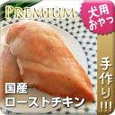 国産若鶏胸肉を丸ごと一枚、低温でじっくり焼き上げました。真空パックで熟成されると、まるで...